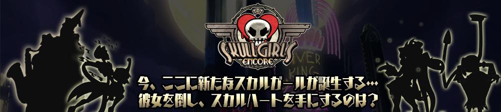 skullgirls_encore_banner.jpg